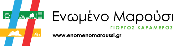 #Enomenomarousi